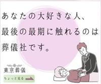 女性に人気 東京葬儀の公式サイト